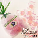 土佐の果物キャンディ〈黒ぶどう18粒〉 【4495】キャンデ...