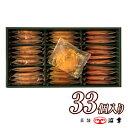 太陽と大地のクッキー33枚入(3800)【ギフト 個包装 ク...