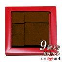 生チョコ・ビター9個入×10セット(1933)【バレンタイン...