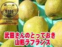 滝口さんお歳暮ラフランス通信販売 山形県特別栽培認者の西洋梨を販売取寄。約5kg 約10玉〜約16玉