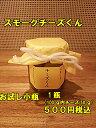 スモークチーズ スモークチーズのオリーブオイル漬け スモークチーズくん お試し小瓶