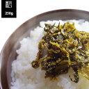 めんたいからし高菜(油炒め)250g【メール便送料無料 代引不可 漬け物 高菜漬】