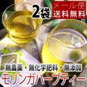 モリンガ茶ティーバッグ 10g(2g×5包)×2パック【メール便送料無料 無農薬 無添加】532P16Jul16