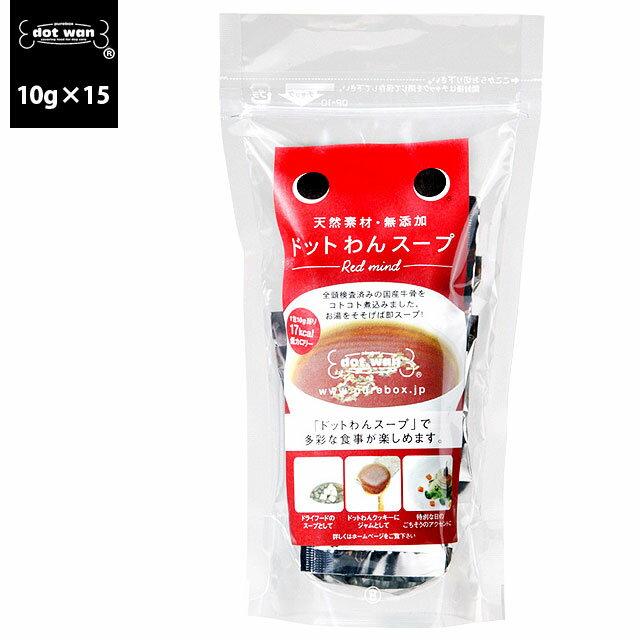 ドットわん スープ 150g(10g×15包)【...の商品画像
