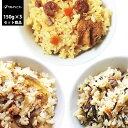 国産原料使用 ベストアメニティ 炊き込みご飯の素 3種セット 150g×3袋【メール便送料