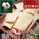 P-ball 無添加おやつ 国産スライスチーズ 40g【メール便送料無料 犬用 猫用 おやつ ペット ドッグフード ピーボール】