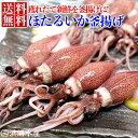【解禁】富山湾産 ほたるいか 釜揚げ (目取)250g×3、酢みそ 20g×6 送料無料 珍味 おつ