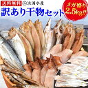 メガ盛り 訳あり 干物セット 2.5kg 送料無料 富山湾 日本海 富山 海鮮 干物 ひもの 詰め合