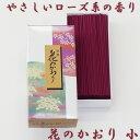 線香 花のかおり 小バラ箱 ●お仏壇・仏具の浜屋