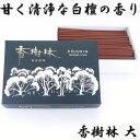 線香 香樹林 大バラ箱 ●お仏壇・仏具の浜屋