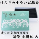 線香 清澄香樹林 大バラ箱(170g) ●お仏壇・仏具の浜屋