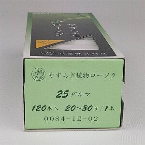 植物ローソクやすらぎ120pb