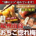 紀州梅干し(食品ランキング1位) (3冠獲得) 訳あり 紀州...
