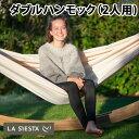 ショッピングハンモック 【公式】LA SIESTA(ラシエスタ)【全天候型ハンモック(ダブルサイズ[2人用])】BRISA/ブリッサ・プレーン バニラ ハマクテックス グランピング リノベーション インテリア 家具 室内 屋外 吊り コロンビア製本格ハンモック【BRH16S】