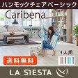 【即納】ラシエスタ ハンモックチェアー ベーシック カリベーニャ 【CIC14】 La Siesta CARIBENA ハンモック チェアー ラ シエスタ 室内【90日保証】【正規品】グランピング