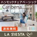 ラシエスタ ハンモックチェア ベーシック カリベーニャ【CIC14】La Siesta CARIBENA 室内【90日保証】【正規品】グランピング