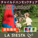 La Siesta JOKI OUTDOOR/SALE 訳あ...