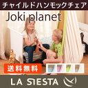 La Siesta JOKI PLANET/ラシエスタ ヨキ プラネット 子供用ハンギングチェア 1人用【J