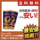【全国送料無料】ジョージア ヨーロピアン コクの微糖 185g缶(30本×2ケース) GEORGIA 185G 30本 コカ・コーラ コーヒー