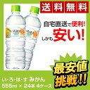 【全国送料無料】い・ろ・は・す みかん 555mlペットボトル(24本×4ケース) いろはす 555mL 24本 コカ・コーラ 水