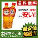 【全国送料無料】太陽のマテ茶 525mlペットボトル(24本...