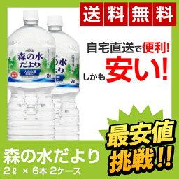 【全国送料無料】森の水だより 2Lペットボトル(6本×2ケース) もりのみずだより 2l 6本 コカ・コーラ 水 軟水