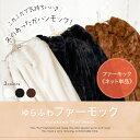 ファーネット ゆらふわファーモック 布製ハンモックネット ファー 自立式ハンモック ゆらふわモック 秋冬 室内