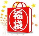 【銀行振込限定】【★新春★福袋★】スバリ1000,000円相当のワイン♪お得な送料無料大サービス