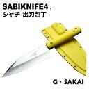 [G・SAKAI] SABIKNIFE4 (サビナイフ4) シャチ 出刃包丁【父の日/送料無料/名入れ無料/
