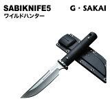 [G・SAKAI]SABIKNIFE5(サビナイフ5)ワイルドハンター【父の日/送料無料/名入れ無料/錆びない/釣り/キャンプ/サバイバルナイフ/海/魚/鞘付き/刃物市場/G・サカイ】