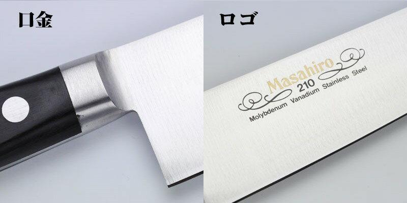 hamonoichiba rakuten global market masahiro masahiro left handed mv mouthpiece gyuto knife. Black Bedroom Furniture Sets. Home Design Ideas