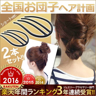 "The Declaration the cute bun hair in Japan! Heaakuse ""invisible"" latest ♪] E stick plus short set of 2 [the evolution E stick! Bun or half AP, much easier & more cute. ]"