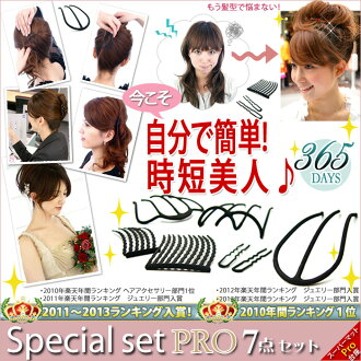 In the magazine, our only non-slip hair accessories hairstyles last longer special set - Pro-[shorter working hours, easy hair-head range, piling hair, store and video]