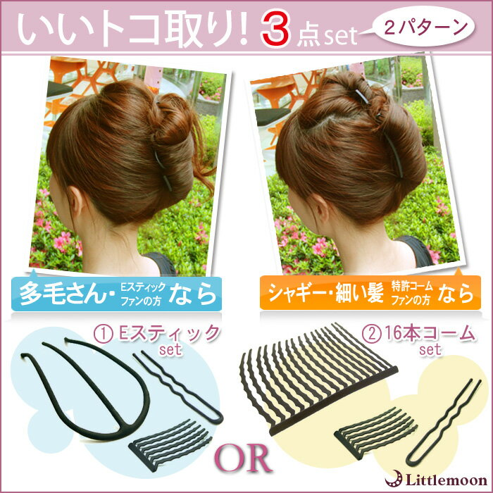 hair accessories how to use
