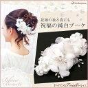 【Blanc Beaute ヘアピン】トルィユ[ 結婚式 パ...