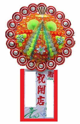 お祝い用花輪開店祝い/周年記念 開店祝い/周年記念北九州市内直接配達。