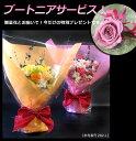 只今ブートニアプレゼント中!ブライダル・ご両親贈呈花☆【8輪タイプアレンジ】2個セ