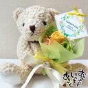 送料無料(一部地域を除く)お誕生日にお祝いに枯れないお花ぬいぐるみ くま 花束 熊 誕生日 記念日  花 テディベア 枯れない プレゼント 敬老の日 ギフト