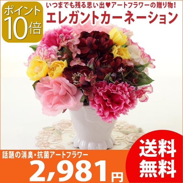 遅れてごめんね敬老の日 アートフラワー 造花エレガントカーネーション高さ20cmプレゼント 花 ギフト