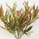 1本注文OK「ホソバクロトン」造花 花材 資材長さ43cm