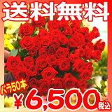 色おまかせ バラの花束 50本 お祝い プレゼント ギフトなどに 100本にも変更可能  数量限定 早い者勝ち!!