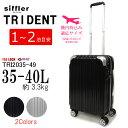 あす楽対応 送料無料 シフレ トライデント TRIDENT スーツケース TRI2035-49 キャリーバッグ キャリーケース 軽量丈夫 あす楽