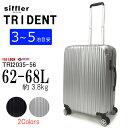 あす楽対応 送料無料 シフレ トライデント TRIDENT スーツケース TRI2035-56 キャリーバッグ キャリーケース 軽量丈夫 あす楽