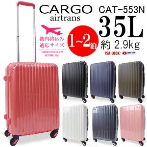 CARGOairtrans スーツケース カーゴエアートランス 持ち込み
