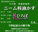 花ひろばニーム核油かす2kg【資材】