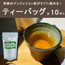 お茶奇跡の健康茶 マンジェリコン茶 ティーバッグ お茶 バジル マンジェリコン