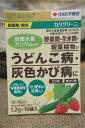カリグリーン (1.2g×10) 殺菌剤 【資材】【農薬】【薬剤】【自然派志向】