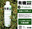 楽天花ひろばオンライン有機液肥オーガニック550ml【資材】有機質肥料