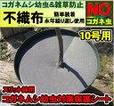 コガネムシの幼虫予防カバー 10号用 10枚セット雑草・ネキリムシの防止不織布 【資材】