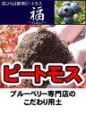 ピートモス ブルーベリー専門店の 北海道ピートモス 『福』 (20L) 【資材】 土壌改良材 土壌改良剤●● blueberry